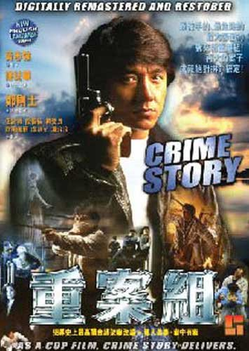Crime Story DVD Jackie Chan