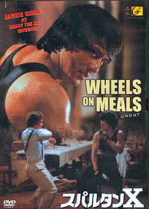 Wheels on Meals DVD Jackie Chan