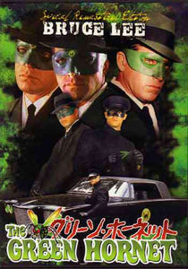Green Hornet #1 TV series DVD