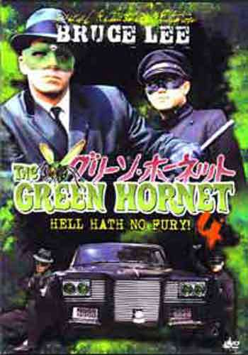 Green Hornet #4 TV series DVD
