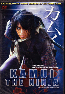 Kamui The Ninja movie DVD