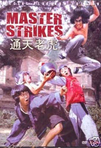 Master Strikes movie DVD Casanova Wong