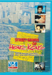 Street Gangs of Hong Kong aka The Delinquent movie DVD