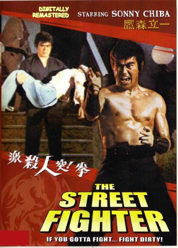 The Street Fighter DVD Sonny Chiba