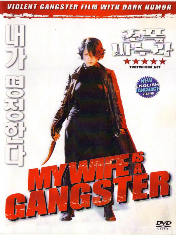 My Wife is a Gangster DVD