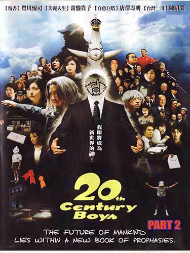 20th Century Boys Part 2 - Science Fiction Japan DVD