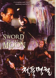 Sword In The Moon DVD martial arts action film