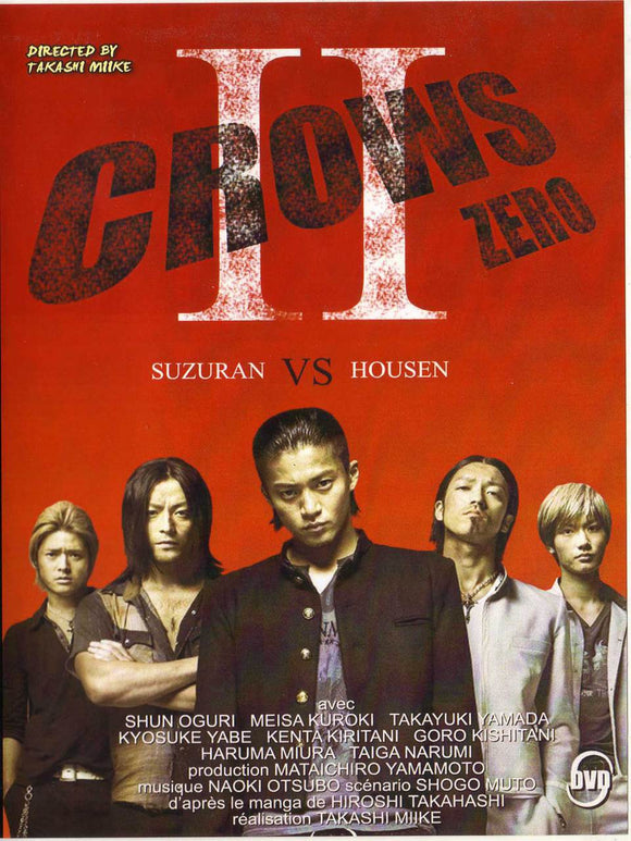 Crows Zero II Suzuran vs Housen  DVD