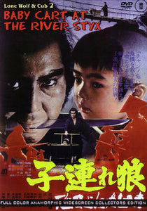 Lone Wolf & Cub: Baby Cart At River Styx DVD Ogami Itto