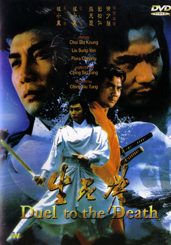 Duel to the Death DVD ninja vs shaolin monks