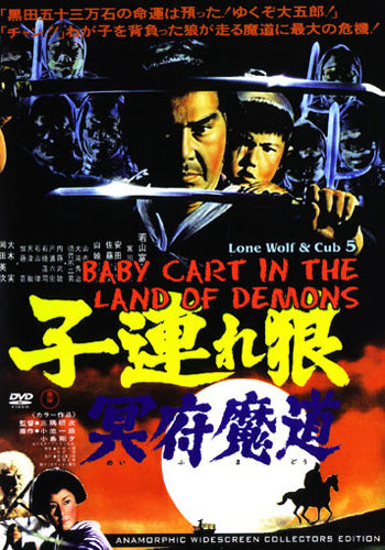 Lone Wolf & Cub Baby Cart Land of Demons DVD Ogami Itto