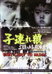 Lone Wolf & Cub Baby Cart to Hades DVD Ogami Itto