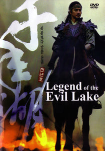Legend of the Evil Lake DVD