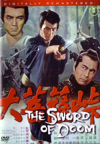 Sword of Doom 1966 DVD samurai Toshiro Mifune