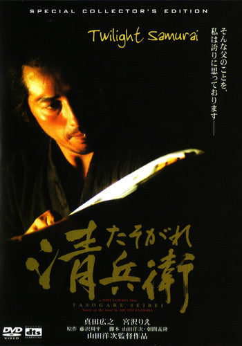 The Twilight Samurai 2004 - sword assassin japan movie DVD