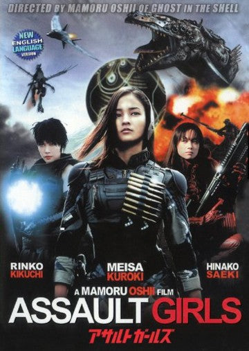 Assault Girls - Japanese science fiction action movie DVD