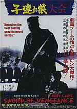 Baby Cart Sword of Vengeance #1 Ogami Itto DVD Lone Wolf Cub Daigoro 5 star!