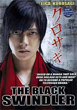 Black Swindler - Japanese Action Suspense movie DVD Eiga Kurosagi