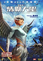 Chinese Tall Story - Science Fiction Action Love Story movie DVD 4 stars!
