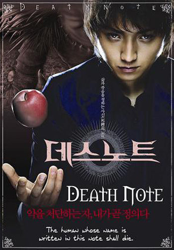 Death Note - Japanese Best Selling Sci Fi Comic movie DVD 4.5 star!