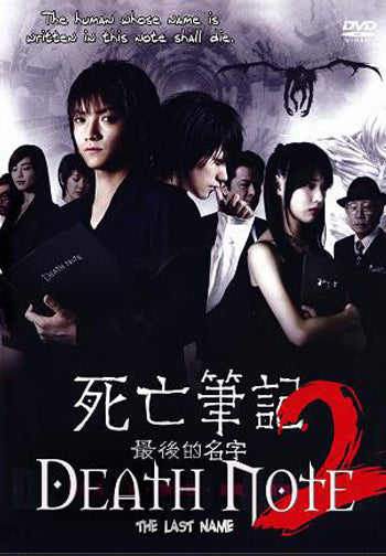 Death Note 2: the Last Name DVD -Japanese Best Selling Sci Fi Comic movie sequel