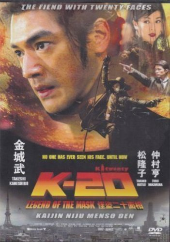 K-20 Legend of the Mask DVD - Fiend with 20 Faces Japanese, English subtitle