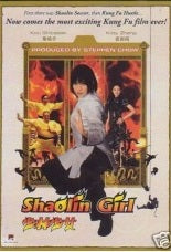 Shaolin Girl Japanese HK style  Martial Arts Action movie DVD English subtitles