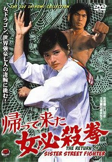 Sister Street Fighter 3 the Return - Japanese Martial Arts movie DVD Sue Shihomi