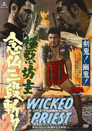 Wicked Priest - Japanese Martial Arts Yakuza Action movie DVD English subtitles