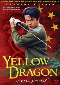 Philip Kwok Yellow Dragon DVD Yasuaki Kurata English subtitled