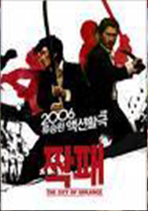 City Of Violence - Korean Murder Revenge Action movie DVD subtitles