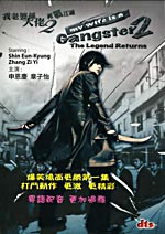 My Wife Is A Gangster 2 Legend Returns -Korean Blockbuster Sequel DVD Zhang Ziyi