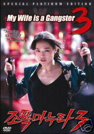 My Wife Is a Gangster 3 Korean Action Comedy Sequel movie DVD Shu Qi
