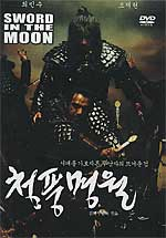 Sword In The Moon - Korean Epic Martial Arts Action movie DVD subtitled