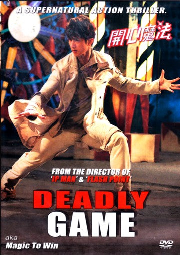 Deadly Game Magic to Win - Kung Fu Supernatural Action Thriller DVD subtitled