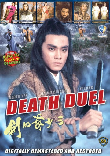 Death Duel - Kung Fu Action Cult Classic movie DVD subtitled