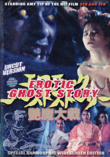 Amy Yip in Erotic Ghost Story - Uncut Widescreen version DVD English