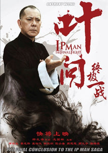 Ip Man Final Fight Conclusion to the Saga -Hong Kong Kung Fu Action DVD subtitle