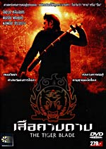 Tiger Blade - Muay Thai Martial Arts Police Mystical Action Movie DVD dubbed