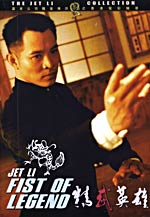 Fist of Legend - Jet Li Hong Kong Kung Fu Martial Arts Action movie DVD dubbed