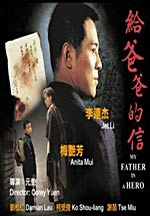 My Father is a Hero - Jet Li Hong Kong Kung Fu Martial Arts Action movie DVD