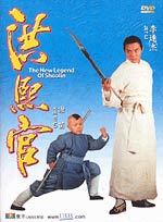 New Legend of Shaolin - Jet Li Hong Kong Kung Fu Martial Arts Action movie DVD