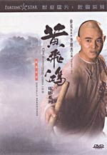 Once Upon a Time in China 3 -  Jet LiHong Kong Kung Fu Martial Arts Action DVD