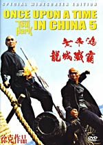Once Upon A Time In China #5 - Classic Hong Kong Kung Fu Action movie DVD