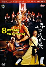 8 Diagram Pole Fighter - Gordon Liu Hong Kong Kung Fu Martial Arts Action DVD