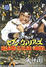 Beach Of The War Gods - Hong Kong Kung Fu Martial Arts Action movie DVD dubbed