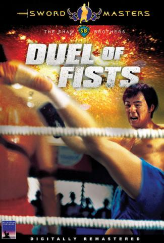 Duel of Fists 2012 - Shaw Bros Hong Kong Kung Fu Martial Arts Action DVD dubbed