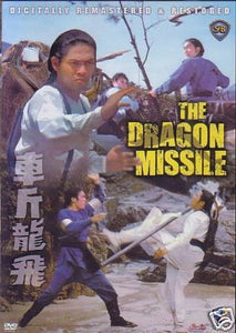 The Dragon Missile - Hong Kong Kung Fu Martial Arts Action movie DVD subtitled
