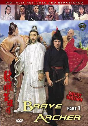 Brave Archer #1 DVD - Shaw Bros Epic Kung Fu Martial Arts Action movie