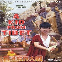 A Kid From Tibet DVD Kung Fu martial arts action Yuen Biao, Michelle Reis